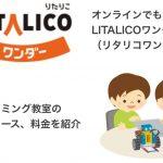 litalico_wonder