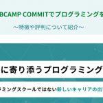 DMM-WEBCAMP-COMMIT5