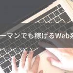 web-side-jobs