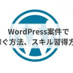 wordpress-work
