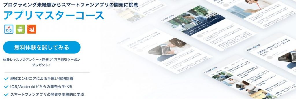 codecamp-app-master