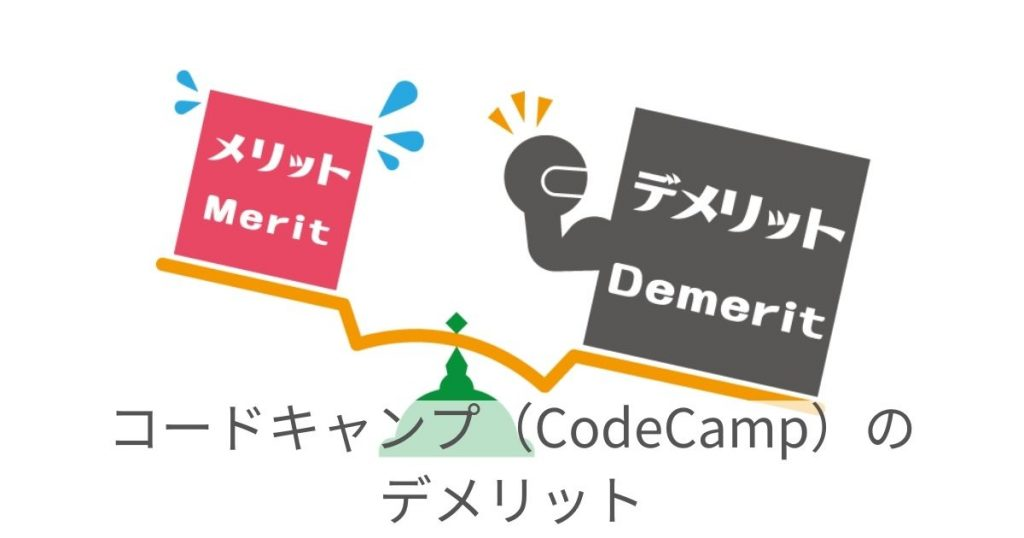 codecamp-demerit