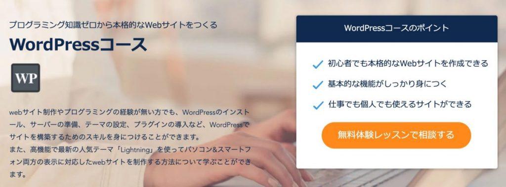 codecamp-wordpress